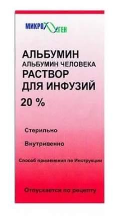 Альбумин раствор для инфузий 20 % 50 мл