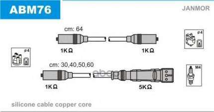 Комплект проводов зажигания JANMOR ABM76