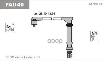Комплект проводов зажигания JANMOR FAU40