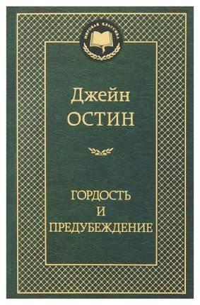 Книга Гордость и предубеждение