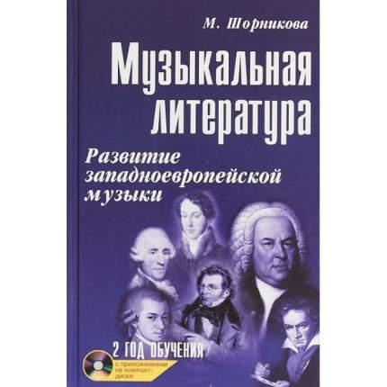 Книга Музыкальная литература: развитие западноевропейской музыки: второй год обуч...