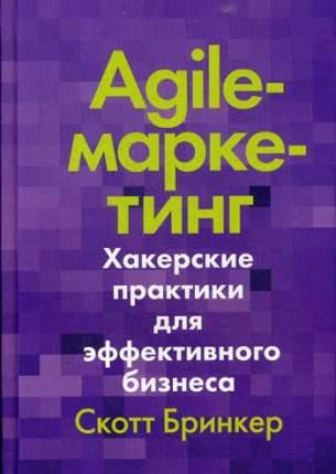 Книга Agile-Маркетинг