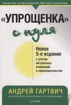 Книга Упрощенка С Нуля. Новое 5-Е Издание