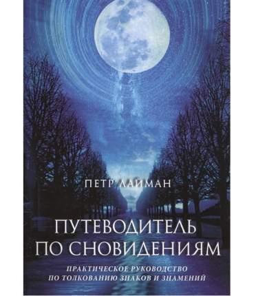 Книга Путеводитель по Сновидениям