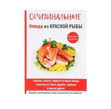 Оригинальные Блюда из красной Рыбы