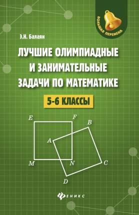 Лучшие олимпиадные и занимательные задачи по математике: 5-6 классы