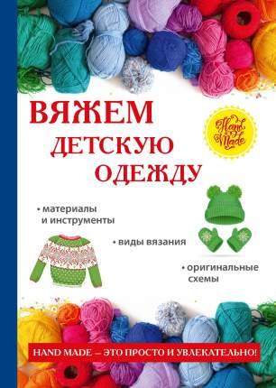 Вяжем Детскую Одежду