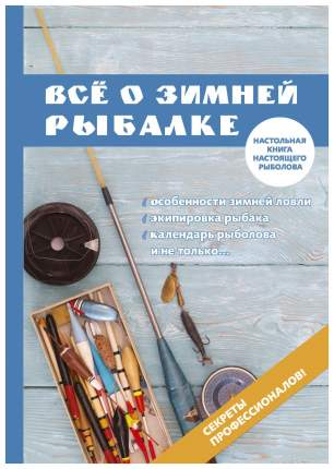 Все о Зимней Рыбалке