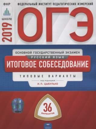 ОГЭ-2019, Русский язык, Итоговое собеседование, 36 вариантов, Типовые экзаменационные