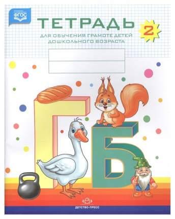 Тетрадь по Обучению Грамоте Детей Дошкольного Возраста №2 Ут1096