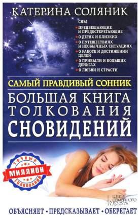 Книга Самый правдивый Сонник. Большая книга толкования Сновидений