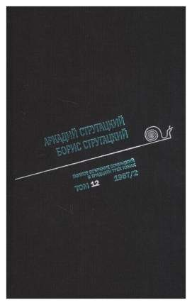 А.Стругацкий, Б.Стругацкий, полное Собрание Сочинений В тридцати трёх томах, том 12