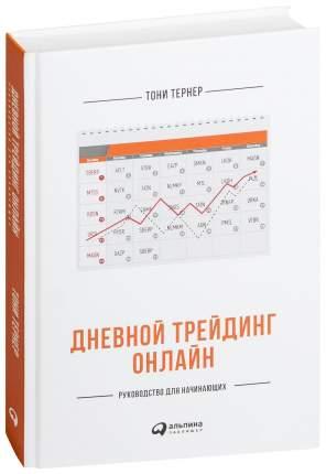 Книга Дневной трейдинг Онлайн: Руководство для начинающих