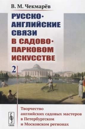 Книга Русско-английские связи в садово-парковом искусстве. Том 2