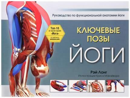 Книга Ключевые позы йоги. Руководство по функциональной анатомии йоги