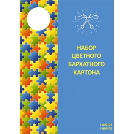 Картон цветной бархатный (А4, 5л, 5цв), БЦКФ55303