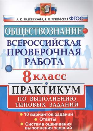 Всероссийская проверочная работа, Обществознание, Практикум, 8 Класс, ФГОС