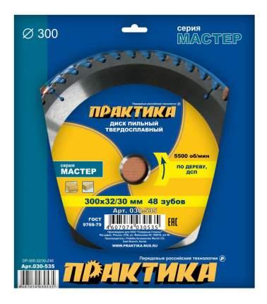 Диск по дереву для дисковых пил Практика 030-535