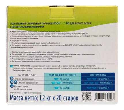 Порошок для стирки Molecola для белого белья 1.2 кг