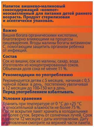 Компот ФрутоНяня Вишня и малина с 5 мес 200 мл