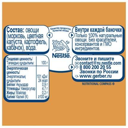 Пюре овощное Gerber Овощной салатик с 5 месяцев 130 г