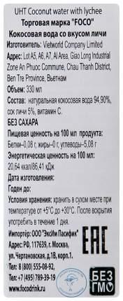Вода кокосовая Foco натуральная с соком личи 0.33 л
