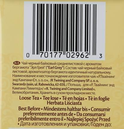 Чай черный Twinings эрл грэй байховый среднелистовой с ароматом бергамота 100 г