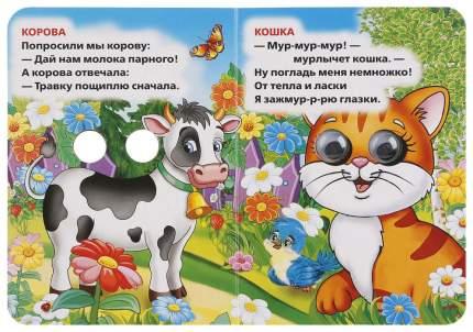 Умка, Стихи о Животных, М, Дружинина (Книжка С Глазками А6) Формат: 110Х150 Мм