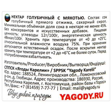 Сироп Ягоды Карелии голубичный с мякотью 0.51 л