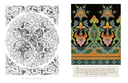 Книга Викторианские узоры & орнаменты, История изящных искусств для творческих личностей