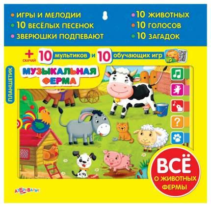 АЗБУКВАРИК Планшетик Музыкальная ферма 040-0(074-1)