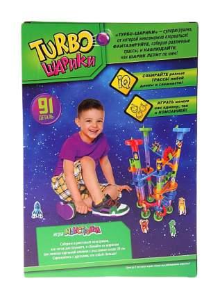 """Конструктор """"Turbo шарики"""" - Звездные гонки, 91 деталь Забияка"""