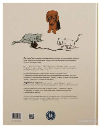 """Книга """"Собаки и Кошки: что знает о них наука"""""""