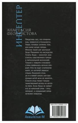 Книга Аквилегия-М Дети Индиго. Инсептер