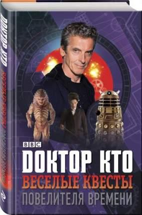Книга Доктор кто, Веселые квесты повелителя Времени