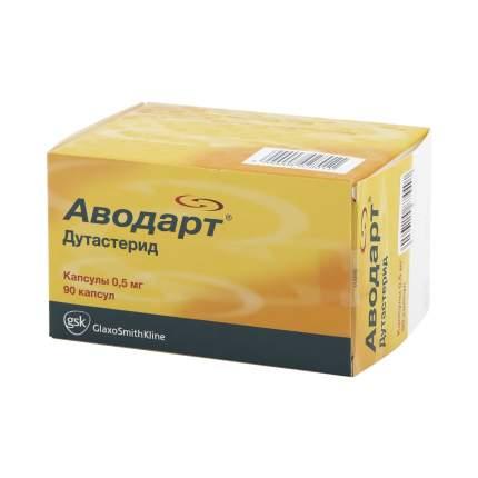 Аводарт капсулы 0,5 мг 90 шт.