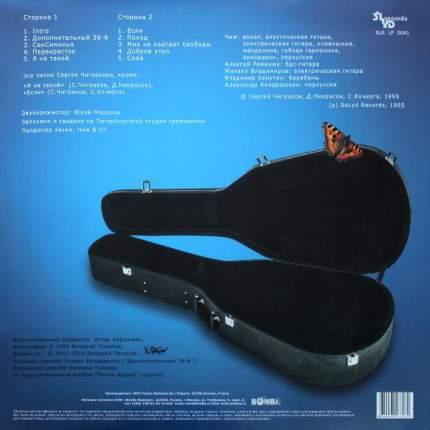Виниловая пластинка Чиж & Co Перекресток (LP)