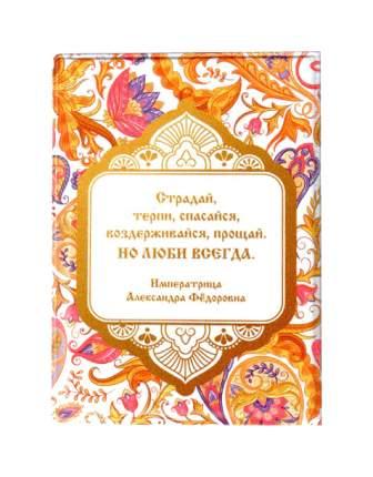 """Обложка для паспорта Символик """"Страдай, терпи, спасайся"""""""
