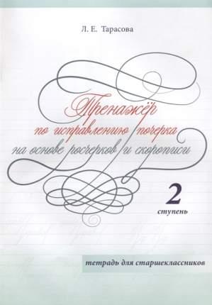 Тарасова. тренажер по Исправлению почерка для Старшеклассников. 2 Ступень. (Фгос)