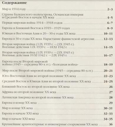 Атлас + к карта + Задания. Новейшая История 20 В - начало 21 В. 9 кл. колпаков. Обн. и До