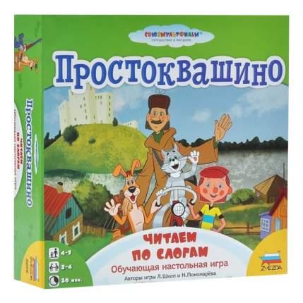 Семейная настольная игра Zvezda Простоквашино Чтение по слогам