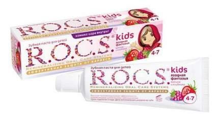 Детская зубная паста R.O.C.S. Малина и клубника 45 г