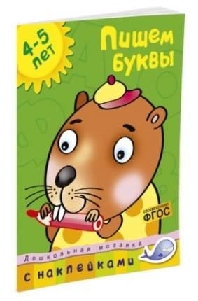 Книга С наклейками Махаон Дошкольная Мозаика. пишем Буквы (4-5 лет)