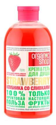 Гель для душа Organic Shop Клубника со сливками 500 мл