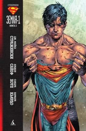 Графический роман Супермен, Земля-1. Книга 3