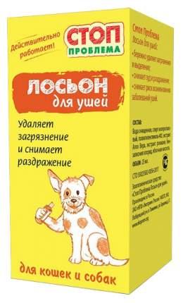 Лосьон для очищения ушей кошек и собак ЭКОПРОМ СТОП проблема, 25 мл