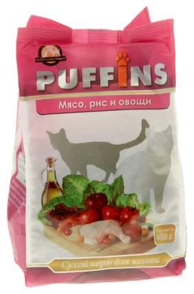Сухой корм для кошек Puffins, Мясо, рис и овощи, 0,4кг