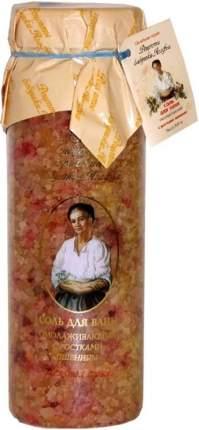 Соль для ванны Рецепты бабушки Агафьи 'Омолаживающая', 800 г