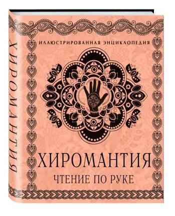 Книга Хиромантия: Чтение по Руке, Большая Иллюстрированная Энциклопедия