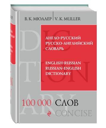 Англо-русский русско-английский словарь, 100 000 слов и выражений